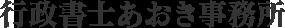 相続・遺言・帰化申請・離婚など、法的トラブルでお困りなら神奈川県大和市中央林間にある行政書士 あおき事務所にご相談ください。|行政書士あおき事務所